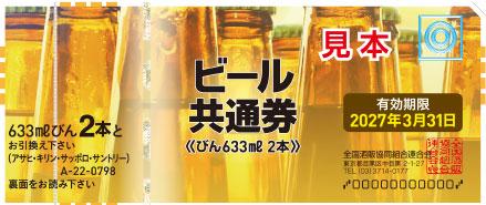見本:ビール共通券画像