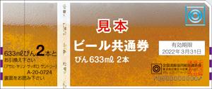 ビール(633ml)2本券