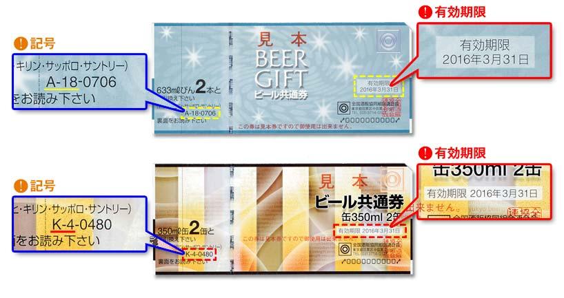 値段 ビール 券